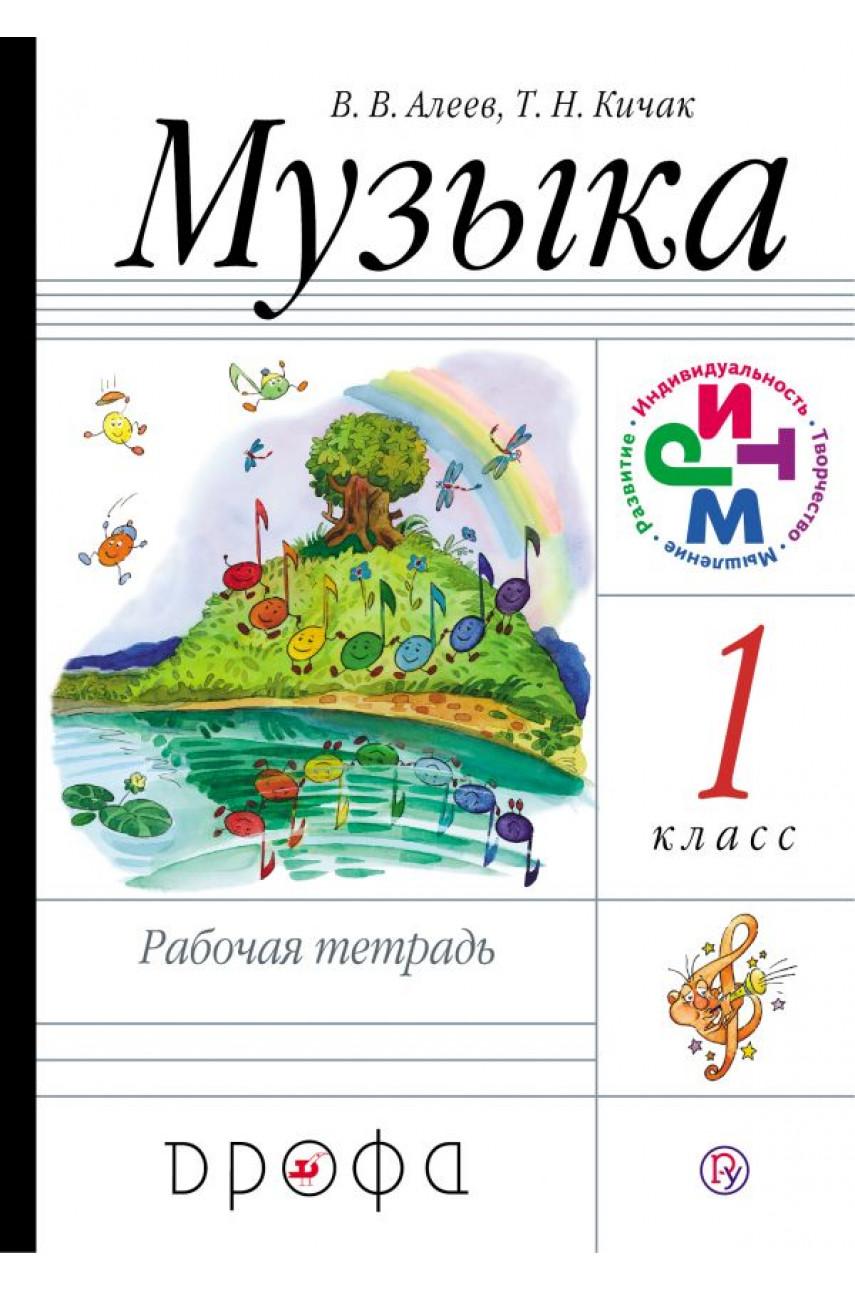 Музыка. 1 класс. РИТМ. Рабочая тетрадь. Авторы Алеев, Кичак