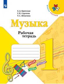 Музыка. 1 класс. Рабочая тетрадь. Авторы Критская, Сергеева