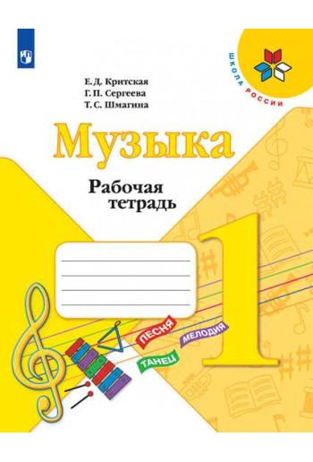 Музыка 1 класс рабочая тетрадь авторы Критская, Сергеева, Шмагина