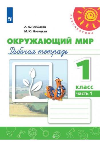 Окружающий мир 1 класс тетрадь части 1, 2 авторы Плешаков, Новицкая