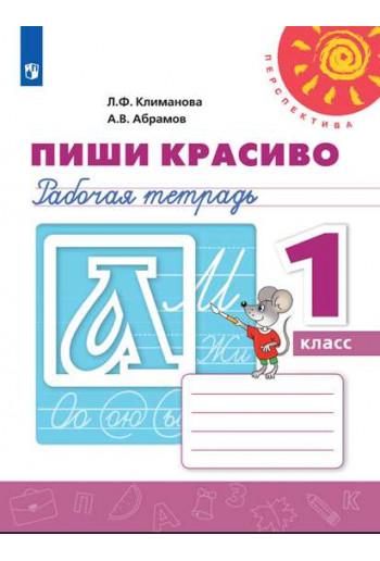 Пиши красиво 1 класс тетрадь авторы Климанова, Абрамов