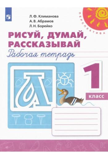 Рисуй, думай, рассказывай 1 класс тетрадь авторы Климанова, Абрамов, Борейко