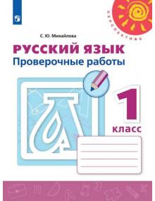 Русский язык. 1 класс. Проверочные работы. Автор Михайлова