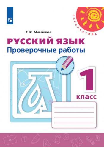 Русский язык Проверочные работы 1 класс автор Михайлова