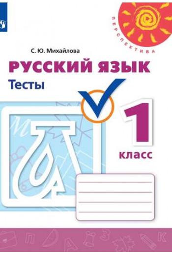Русский язык Тесты 1 класс автор Михайлова