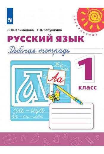 Русский язык 1 класс тетрадь автор Климанова