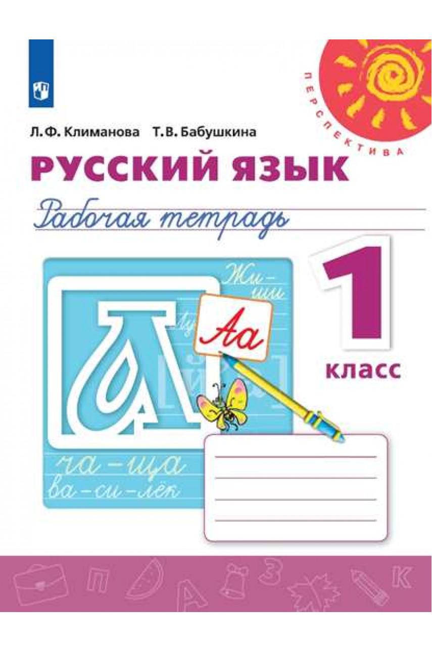 Русский язык. 1 класс. Рабочая тетрадь. Автор Климанова