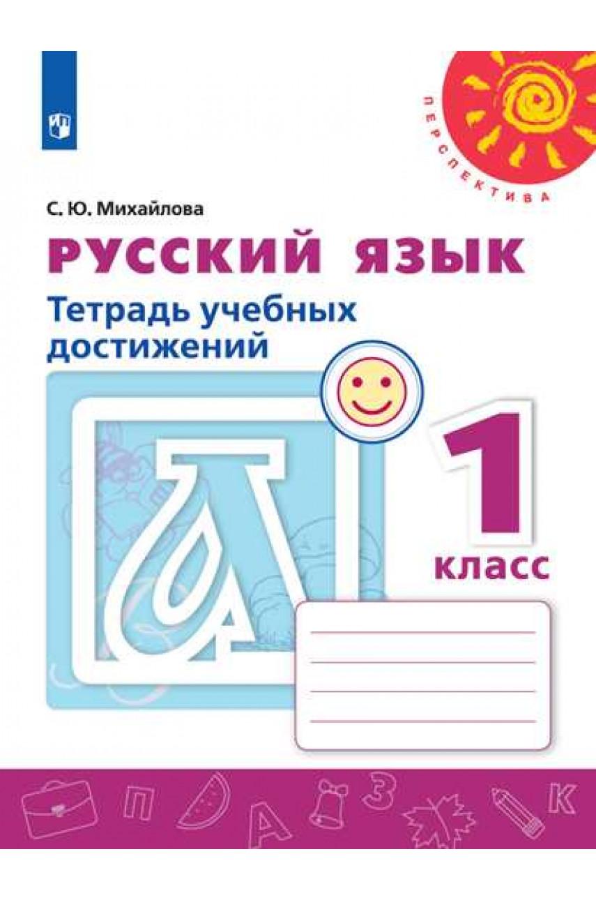 Русский язык. 1 класс. Тетрадь учебных достижений. Автор Михайлова