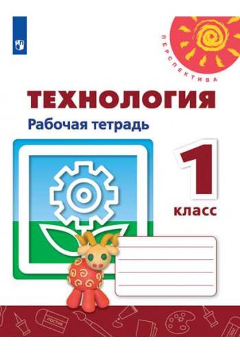 Технология 1 класс рабочая тетрадь авторы Роговцева, Анащенкова, Шипилова