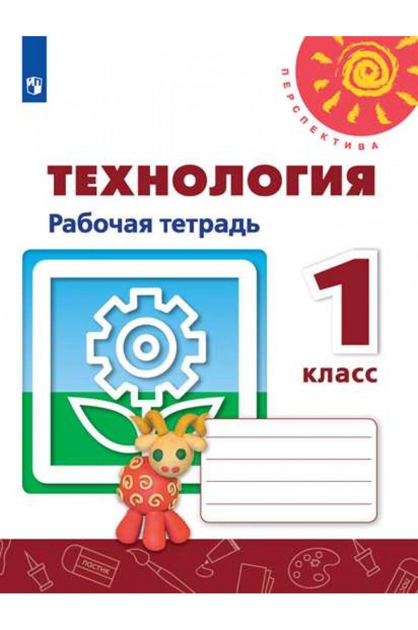 Технология. 1 класс. Рабочая тетрадь. Авторы Роговцева, Анащенкова, Шипилова
