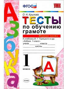 Тесты по обучению грамоте. 1 класс. В 2-х частях. Автор Крылова