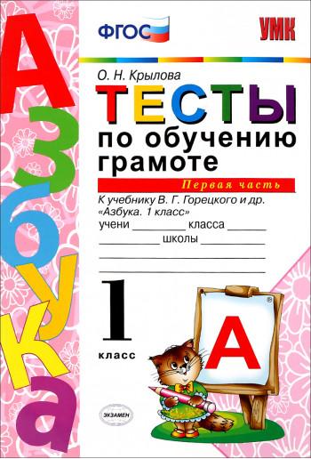 Тесты по обучению грамоте 1 класс тетрадь в 2-х частях автор Крылова