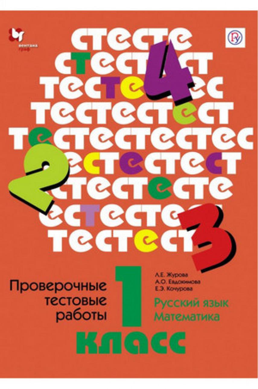 Проверочные тестовые работы. 1 класса. Авторы Журова, Евдокимова, Кочурова