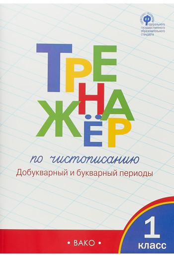 Тренажёр по чистописанию (добукварный и букварный периоды) 1 класс тетрадь автор Жиренко