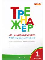 Тренажёр по чистописанию (послебукварный период). 1 класс. Автор Жиренко