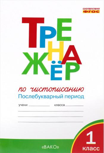 Тренажёр по чистописанию (послебукварный период) 1 класс автор Жиренко