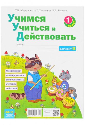 Учимся учиться и действовать 1 класс рабочая тетрадь авторы Беглова, Меркулова, Теплицкая
