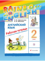 Английский язык. 2 класс. Рабочая тетрадь. Rainbow English. Авторы Афанасьева, Михеева