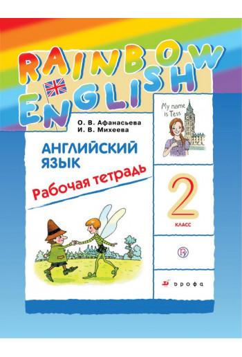 Английский язык Rainbow English 2 класс тетрадь авторы Афанасьева, Михеева