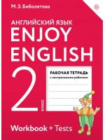 Английский язык. 2 класс. Рабочая тетрадь. Enjoy English. Автор Биболетова