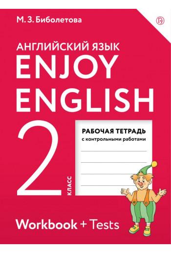 Английский язык Enjoy English 2 класс тетрадь автор Биболетова