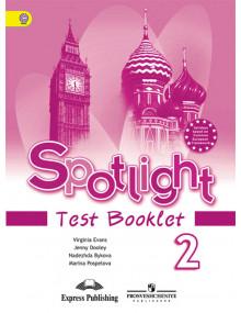Английский язык. 2 класс. Контрольные задания Spotlight Test Booklet. Авторы Быкова, Поспелова
