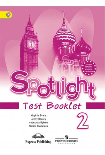 Английский язык Spotlight Контрольные задания 2 класс авторы Быкова, Поспелова