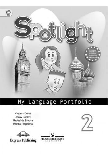 Английский язык Spotlight Языковой портфель Portfolio 2 класс тетрадь авторы Быкова, Дули, Поспелова