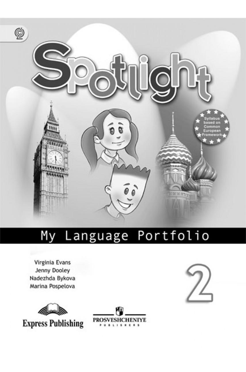 Английский язык. 2 класс. Языковой портфель. Spotlight Portfolio. Авторы Быкова, Дули