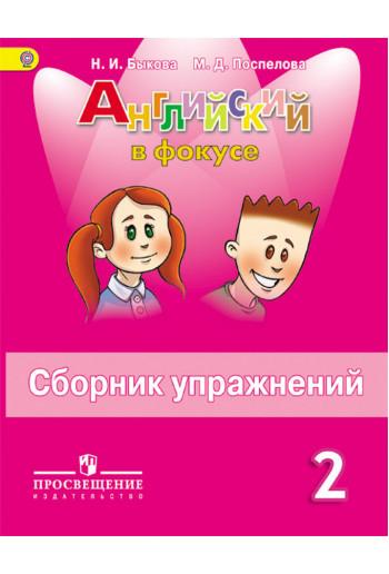 Английский язык Spotlight Сборник упражнений 2 класс тетрадь авторы Быкова, Поспелова