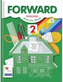 Английский язык. 2 класс. Рабочая тетрадь. Forward. Автор Вербицкая