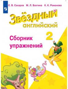 Английский язык. 2 класс. Сборник грамматических упражнений. Starlight. Авторы Сахаров, Баранова