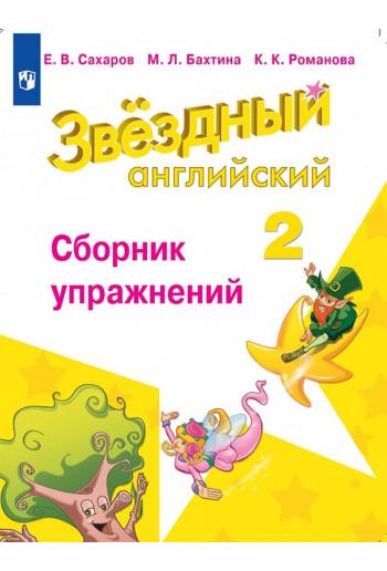 Английский язык 2 класс Starlight Сборник грамматических упражнений автор Рязанцева