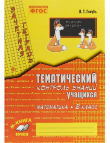 Тематический контроль знаний учащихся. 2 класс. Математика. Зачётная тетрадь. Автор Голубь