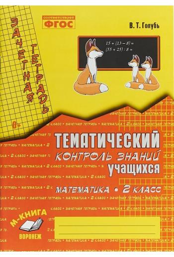 Тематический контроль знаний учащихся 2 класс Математика Зачётная тетрадь автор Голубь