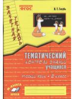 Тематический контроль знаний учащихся. 2 класс. Русский. Зачётная тетрадь. Автор Голубь