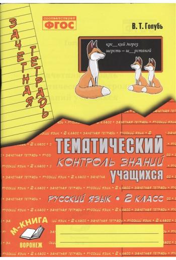Тематический контроль знаний учащихся 2 класс Русский Зачётная тетрадь автор Голубь