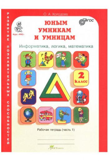 Юным умникам и умницам Информатика, логика, математика 2 класс части 1, 2 автор Холодова