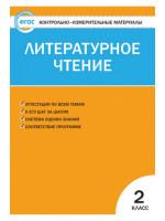 Контрольно-измерительные материалы (КИМ). Литература 2 класс. Автор Кутявина