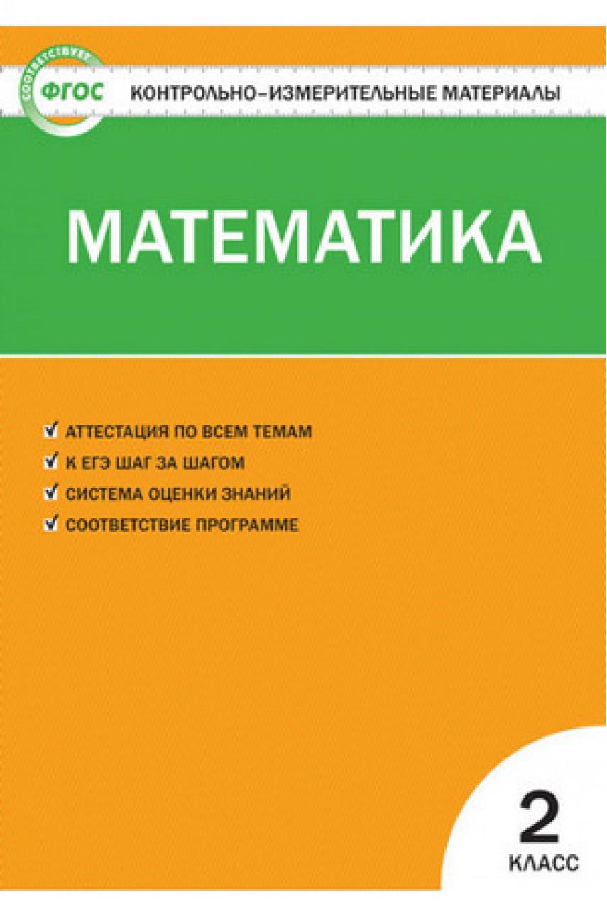 Контрольно-измерительные материалы (КИМ). Математика 2 класс. Автор Ситникова