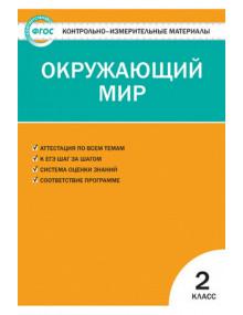 Контрольно-измерительные материалы (КИМ). Окружающий мир 2 класс. Автор Яценко