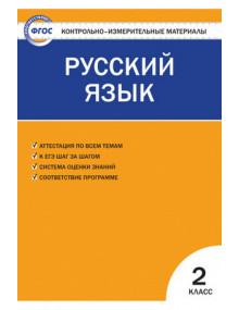 Контрольно-измерительные материалы (КИМ). Русский язык 2 класс. Автор Яценко