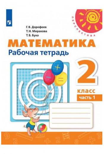 Математика 2 класс рабочая тетрадь части 1, 2 авторы Дорофеев, Миракова, Бука