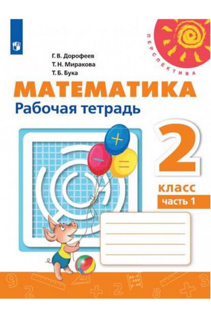 Математика. 2 класс. Рабочая тетрадь в 2-х частях. Авторы Дорофеев, Миракова, Бука