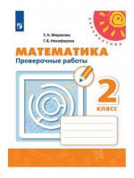 Математика. 2 класс. Проверочные работы. Авторы Миракова, Никифорова