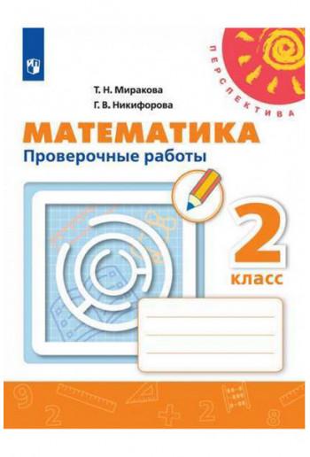 Математика Проверочные работы 2 класс тетрадь авторы Миракова, Никифорова