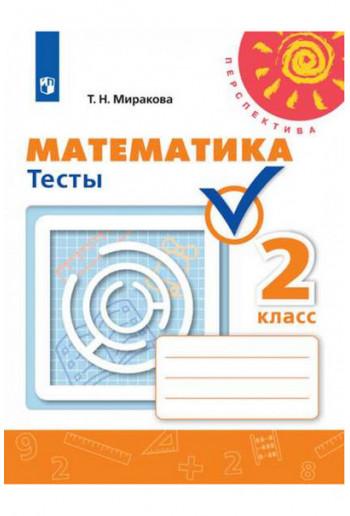Математика Тесты 2 класс автор Миракова