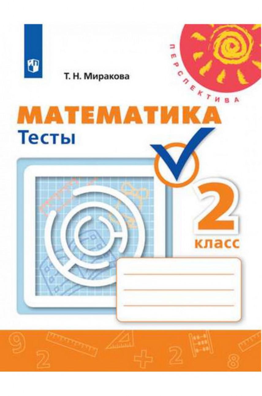 Математика. 2 класс. Тесты. Автор Миракова
