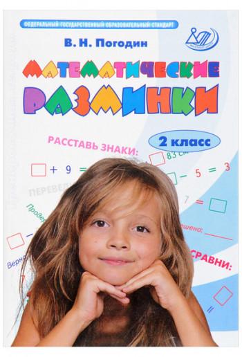 Математические разминки 2 класс Тренировочная тетрадь автор Погодин