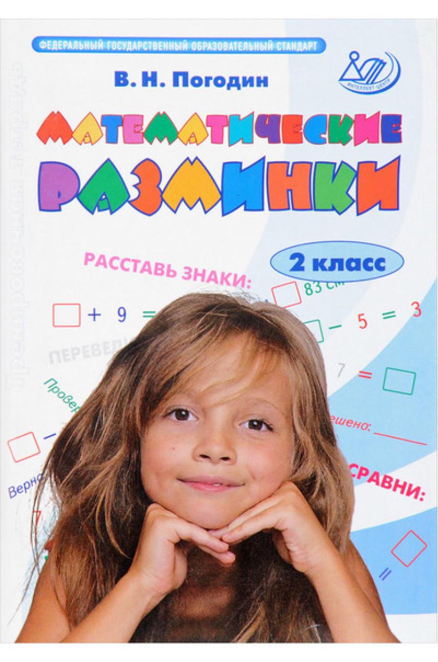 Математические разминки. 2 класс. Тренировочная тетрадь. Автор Погодин